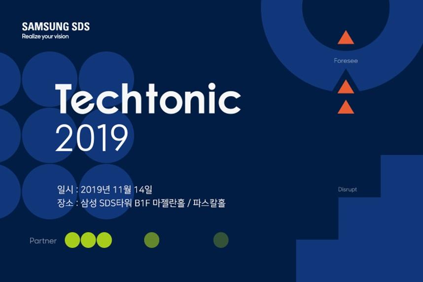 삼성SDS Techtonic 2019 행사 안내