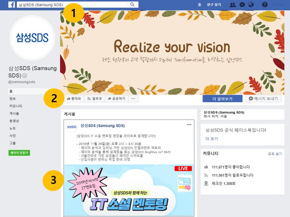 IT와 함께하는 삼성SDS <소셜 멘토링> 페이스북 라이브에 초대합니다!