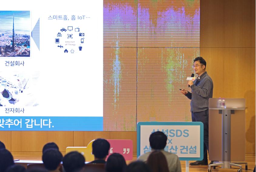 래미안 스마트홈에 적용된 IoT를 강연하는 삼성물산 건설부문 염형선 책임