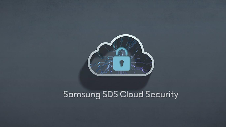 삼성SDS 클라우드 보안 서비스