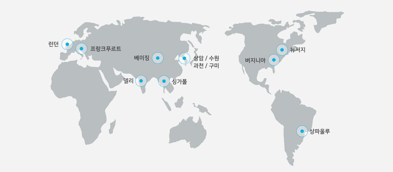국내 데이터센터 상암 / 수원 / 과천 / 구미, 해외 데이터센터 런던 / 프랑크푸르트 / 베이징 / 델리 / 싱가폴 / 버지니 / 뉴저지 / 상파울