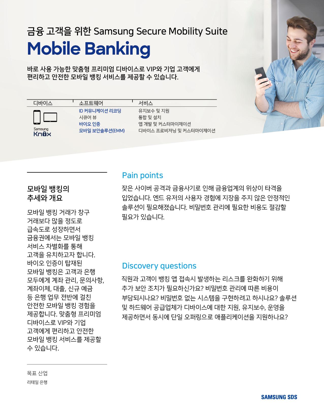 금융 고객을 위한 모바일 뱅킹 솔루션 1 바로 사용 가능한 맞춤형 프리미엄 디바이스로 VIP와 기업 고객에게 편리하고 안전한 모바일 뱅킹 서비스를 제공할 수 있습니다.