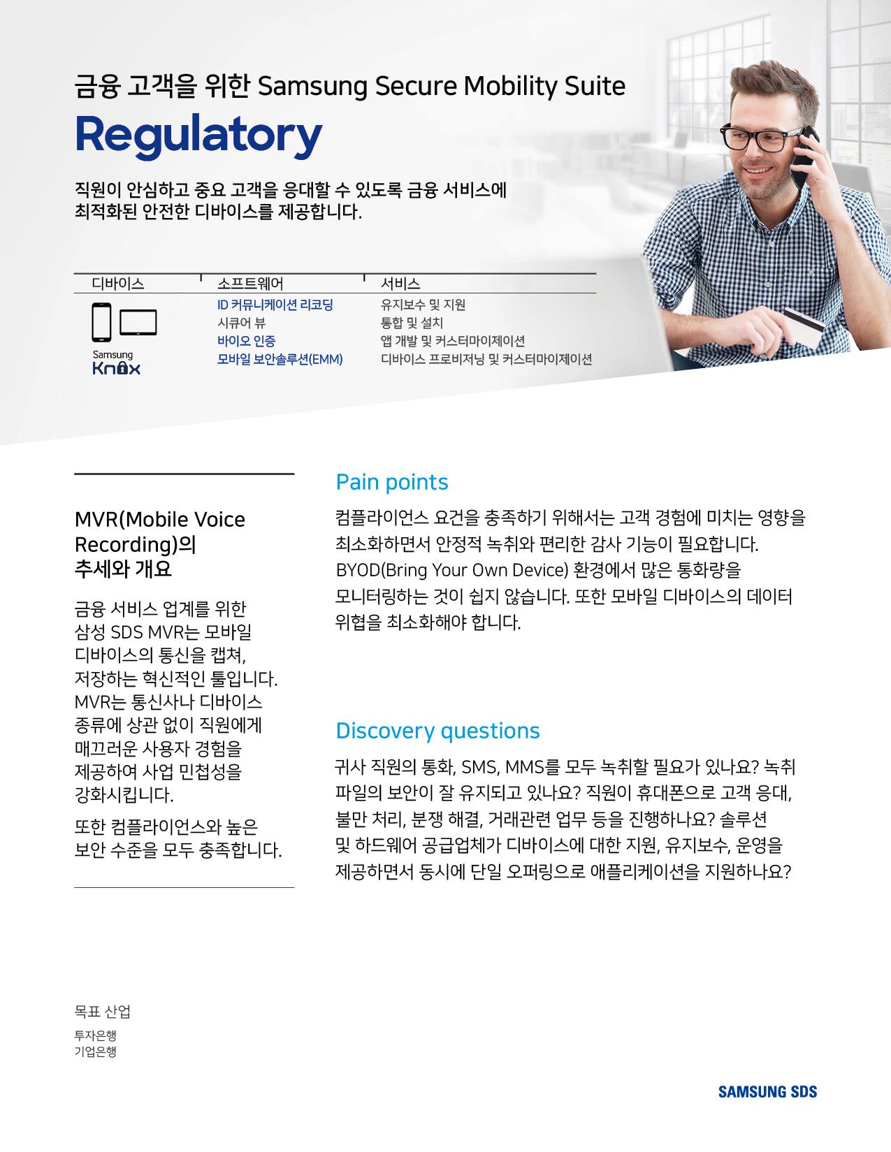 금융 고객을 위한 안전한 모빌리티 솔루션 1