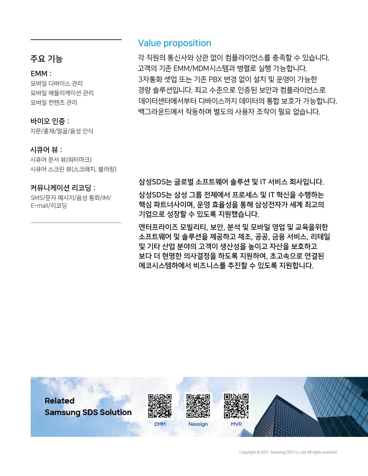 금융 고객을 위한 안전한 모빌리티 솔루션 2