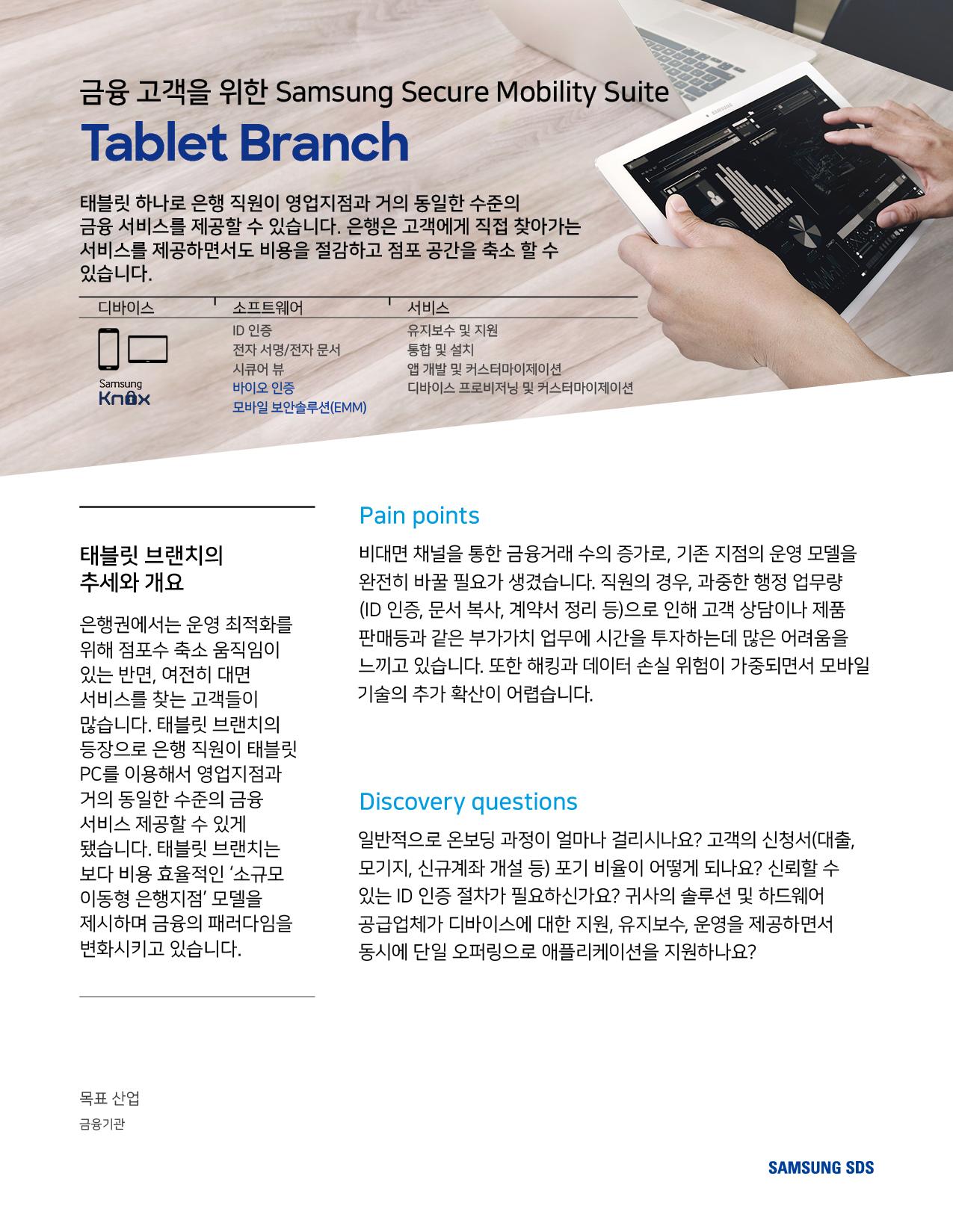 금융 고객을 위한 태블릿 지점 솔루션 태블릿 하나로 은행 직원이 영업 지점과 거의 동일한 수준의 금융서비스를 제공할 수 있습니다.