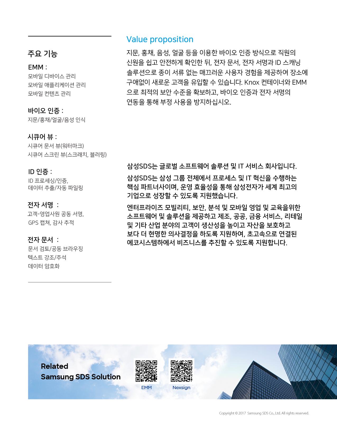 금융 고객을 위한 태블릿 지점 솔루션2