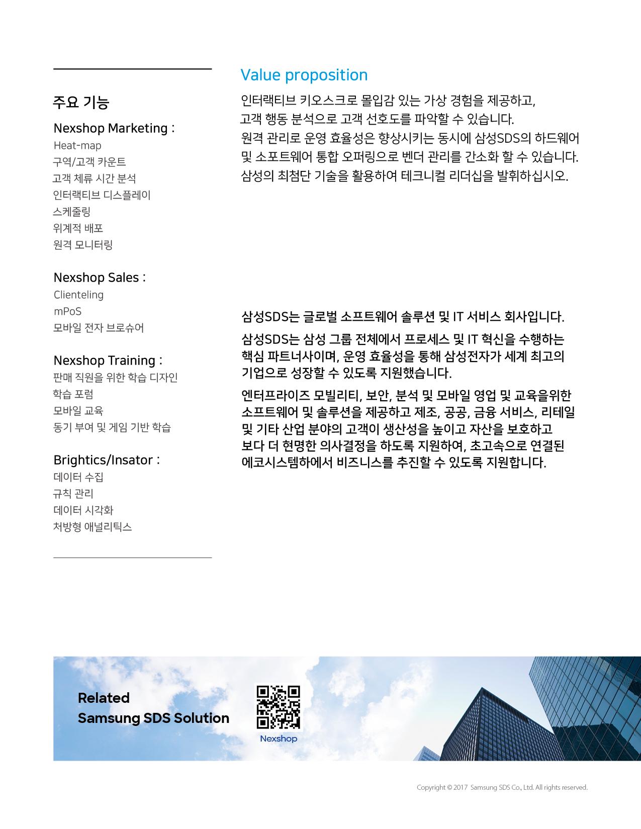 자동차 매장용 인텔리전트 마케팅_2
