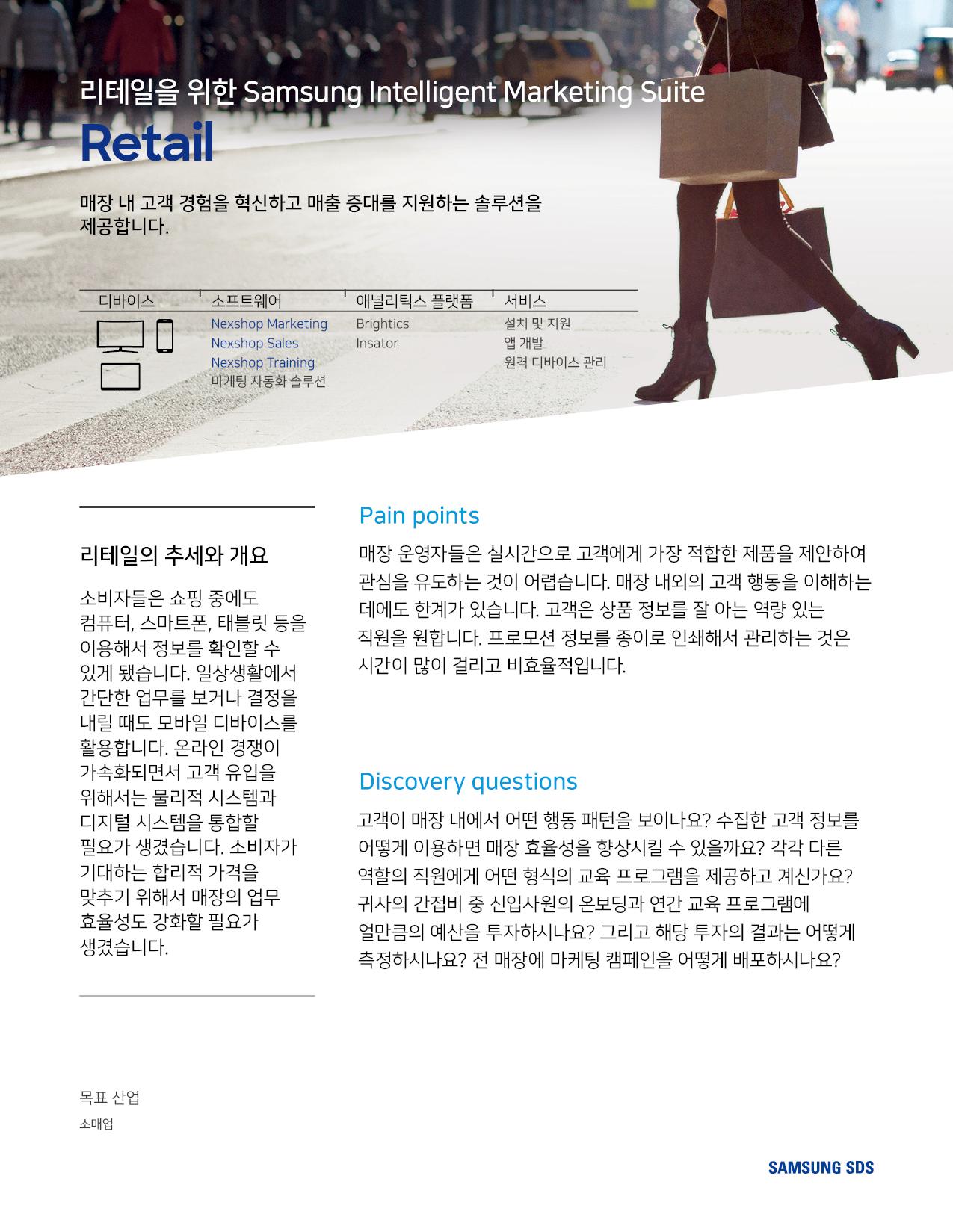 리테일을 위한 인텔리전트 마케팅 1
