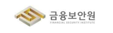 금융 보안원 CSP 안전성 평가