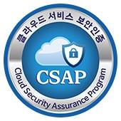 클라우드 서비스 보안 인증(CSAP)