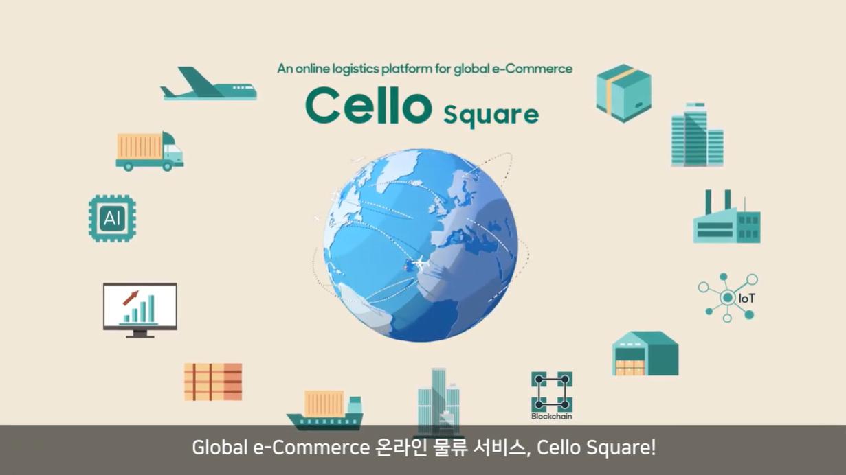 이커머스 물류 전문 플랫폼 Cello Square 를 만나보세요.