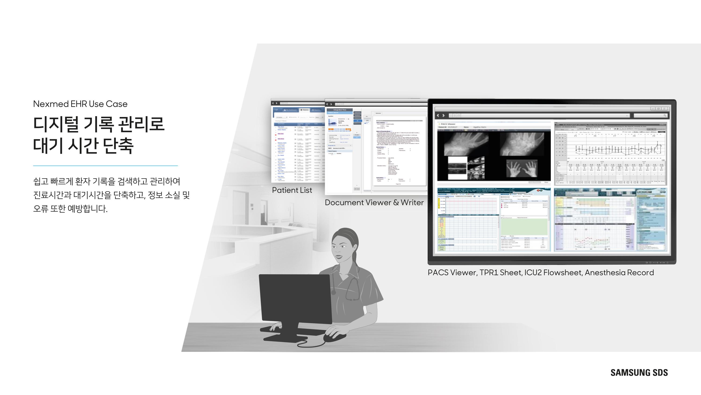 디지털 환자 기록 관리로 대기 시간 단축 쉽고 빠르게 환자 기록을 검색하고 관리할 수 있어 진료시간과 대기시간을 단축하고 정보 소실 및 오류를 예방합니다.