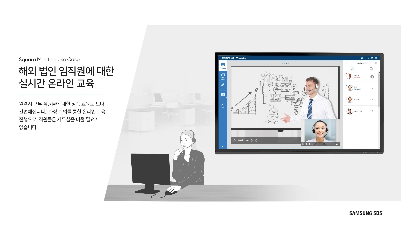 해외 법인 임직원에 대한 실시간 온라인 교육 원격지 근무 직원들에 대한 상품 교육도 보다 간편해집니다. 화상 회의를 통한 온라인 교육 진행으로, 직원들은 사무실을 비울 필요가 없습니다.