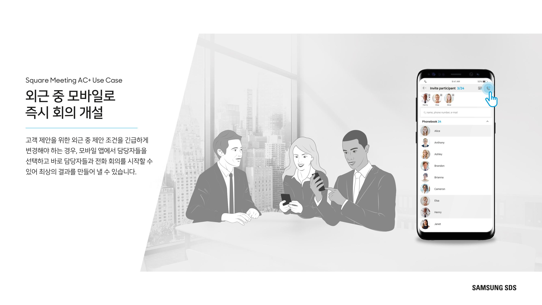 외근 중 모바일로 즉시 회의 개설 고객 제안을 위한 외근 중 제안 조건을 긴급하게 변경해야 하는 경우, 모바일 앱에서 담당자들을 선택하고 바로 담당자들과 전화 회의를 시작할 수 있어 최상의 결과를 만들어 낼 수 있습니다.