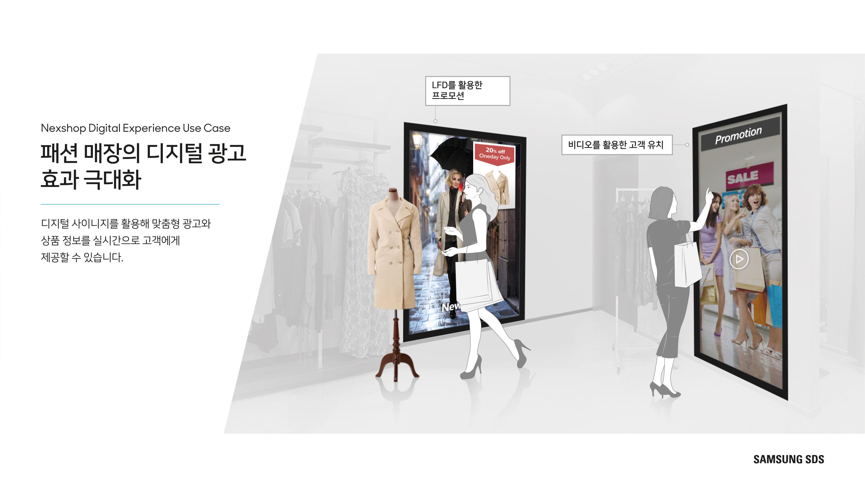 패션 매장의 디지털 광고 효과 극대화 디지털 사이니지를 활용해 맞춤형 광고와 상품 정보를 실시간으로 고객에게 제공할 수 있습니다.