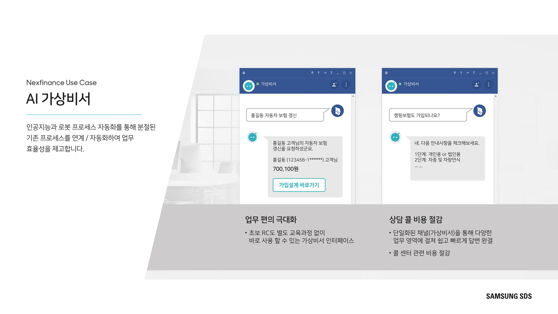 각 금융기관에 흩어져 있던 고객 자산/상품정보를 통합하고 플랫폼에 누적된 금융활동 데이터를 분석하여, 모바일 앱을 통해 고객 맞춤형 추천 기능을 제공합니다.