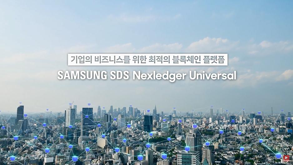Nexledger Universal의 특성과 강점을 확인하세요
