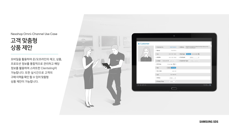 고객 맞춤형 상품 제안 모바일을 활용하여 온/오프라인의 재고, 상품, 프로모션 정보를 통합적으로 관리하고 해당 정보를 활용하여 스마트한 Clienteling이 가능합니다. 또한 실시간으로 고객의 구매 이력을 확인 할 수 있어 맞춤형 상품 제안이 가능합니다.