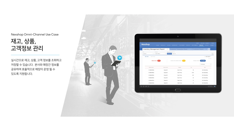 재고, 상품, 고객정보 관리 실시간으로 재고, 상품, 고객 정보를 조회하고 저장할 수 있습니다.  본사와 매장간 정보를 공유하여 효율적으로 매장이 운영 될 수 있도록 지원합니다