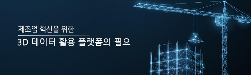 제조업 혁신을 위한 3D 데이터 활용 플플랫폼의 필요성