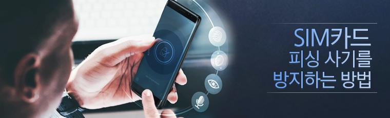 SIM카드 피싱 사기를 방지하는 방법