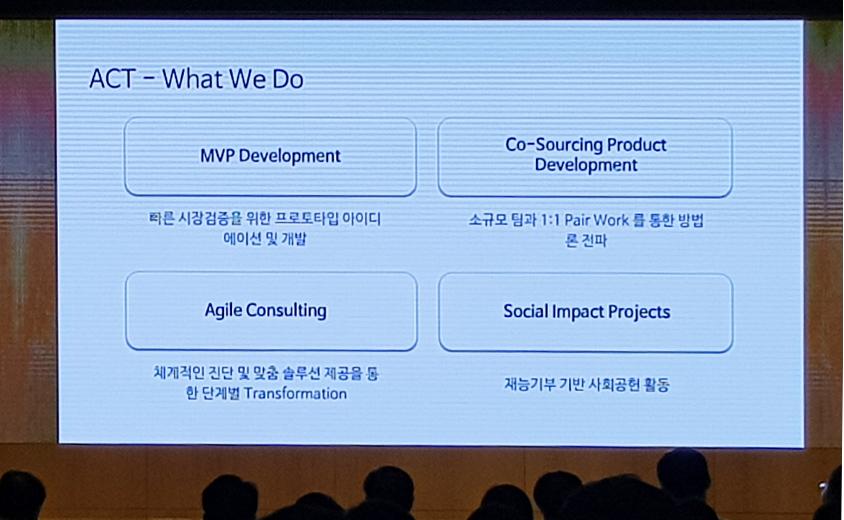 현재 ACT(Agile Core Team)가 하는 업무 영역