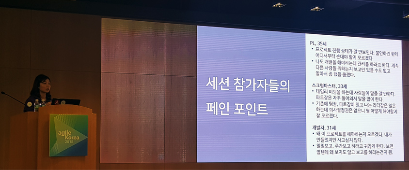세션 참가자들의 페인포인트
