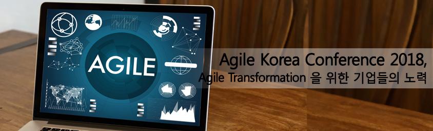 Agile Korea Conference 2018, Agile Transformation 을 위한 기업들의 노력