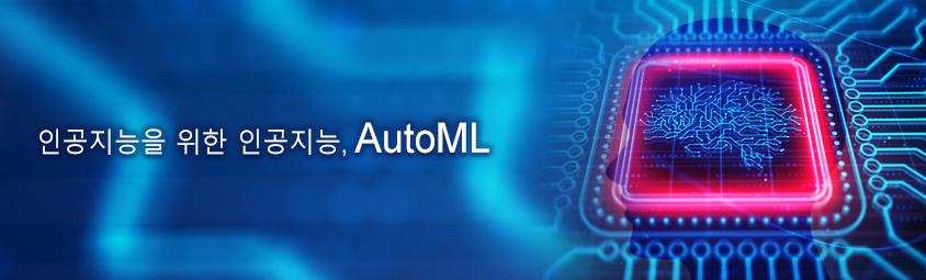 인공지능을 위한 인공지능- AutoML