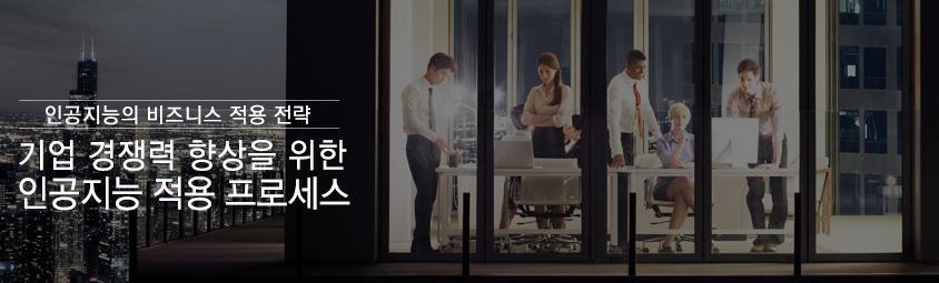 인공지능의 비즈니스 적용 전략 - 기업 경쟁력 향상을 위한 인공지능 적용 프로세스