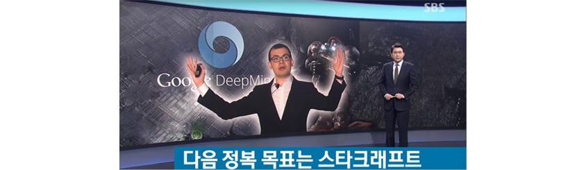 Google DeepMind의 창업자 Demis Hassabis가 스타크래프트 기반의 인공지능 연구를 하겠다고 선언하는 SBS뉴스 한 장면