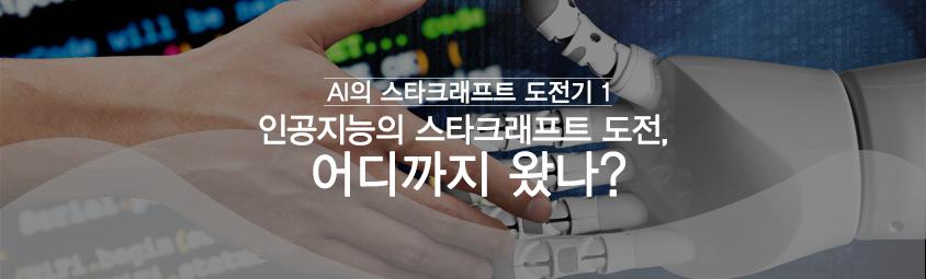 AI의 스타크래프트 도전기 ① -   인공지능의 스타크래프트 도전, 어디까지 왔나?