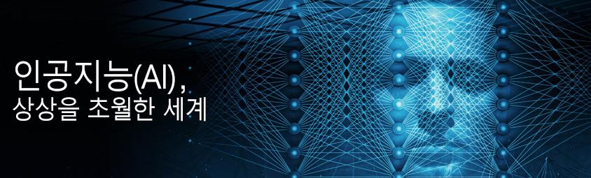 인공지능 ( AI ) , 상상을 초월한 세계