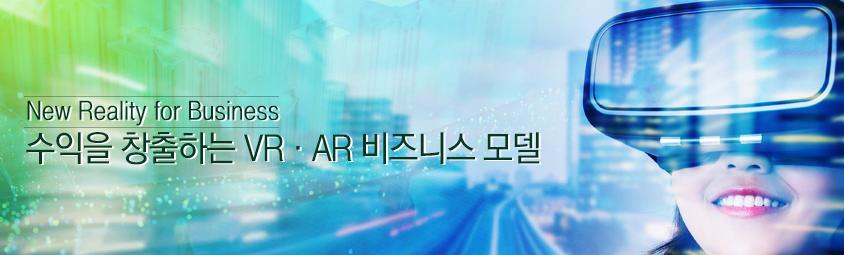 New Reality for Business - 수익을 창출하는 VR·AR 비즈니스 모델