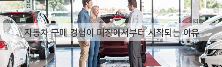 자동차 구매 경험이 매장에서부터 시작되는 이유