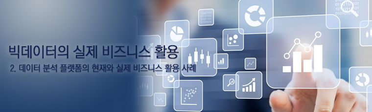 데이터 분석 플랫폼의 현재와 실제 비즈니스 활용 사례