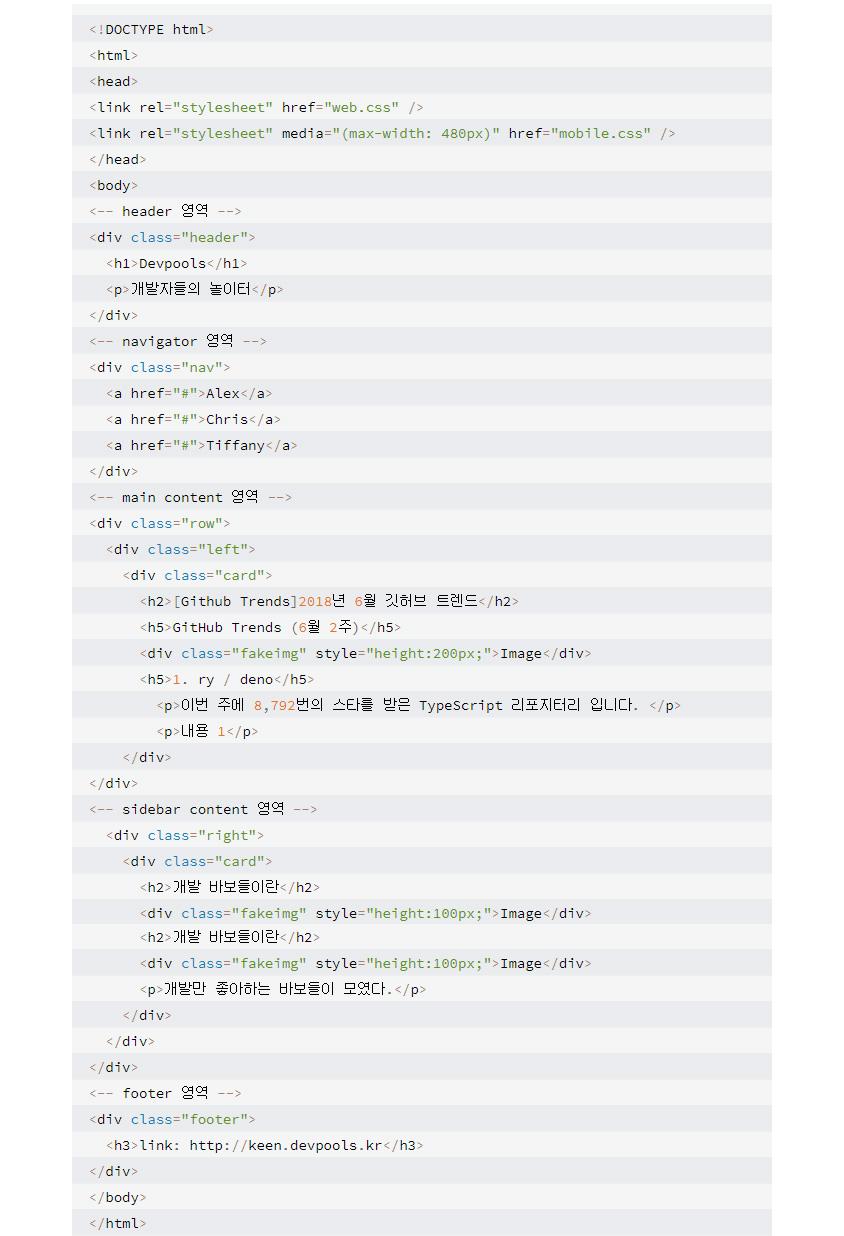 HEADER, Navigation Menu, Main Content, Content, Footer 5개의 엘리먼트로 나누어 html 작성
