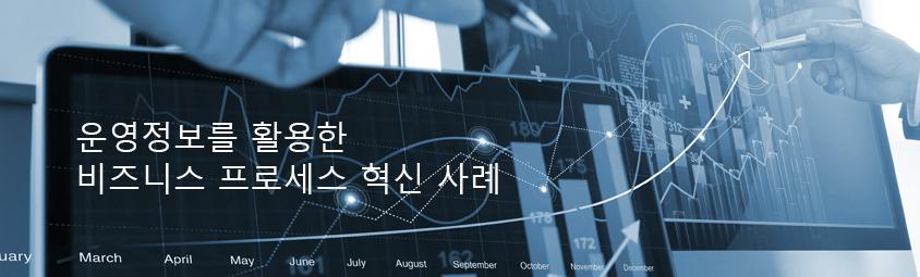 운영정보를 활용한 비즈니스 프로세스 혁신 사례