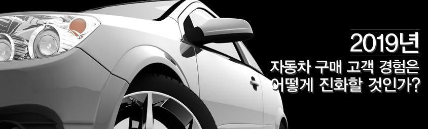 2019년, 자동차 구매 고객 경험은 어떻게 진화할 것인가 ?