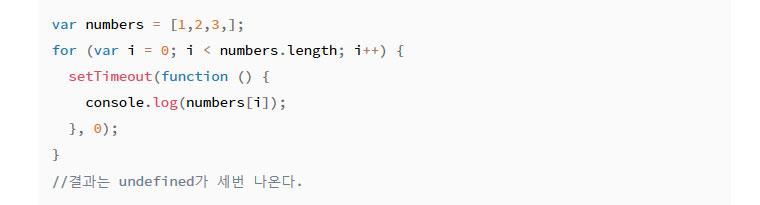 비동기 함수에서의 변수 코드- var number=[1,2,3,]; for (var i=0; i < number.length; i++) { setTimeout(function () { console. log(number[i]); }, 0); }// 결과는 underfined가 세번 나온다