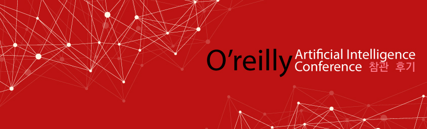 O'reilly Artificial Intelligence Conference 참관 후기