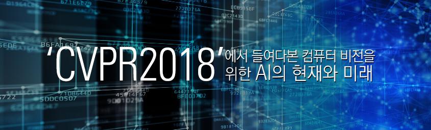 'CVPR2018'에서 들여다본 컴퓨터 비전을 위한 AI의 현재와 미래
