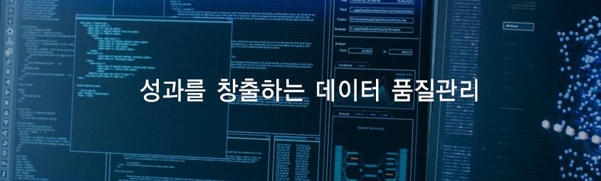 성과를 창출하는 데이터 품질관리 - ② 데이터 품질관리 시스템 구축 사례