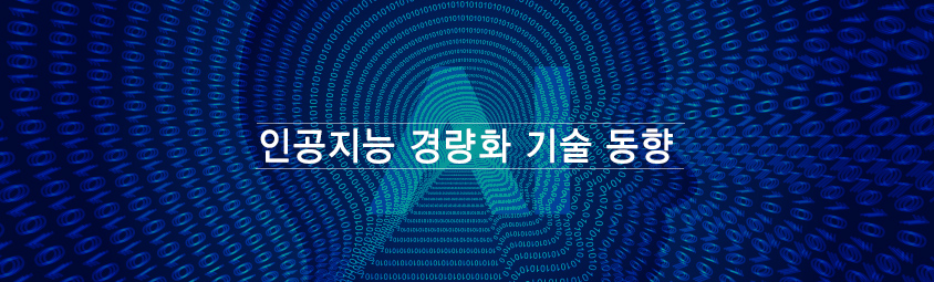 인공지능 경량화 기술 동향
