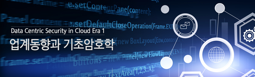 Data Centric Security in Cloud Era ① : 업계동향과 기초암호학