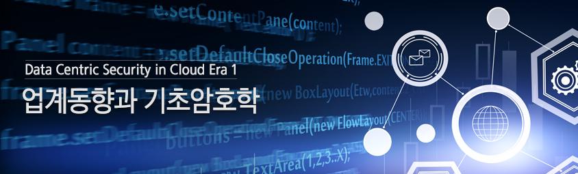 Data Centric Security in Cloud Era ① ' 업계동향과 기초암호학'