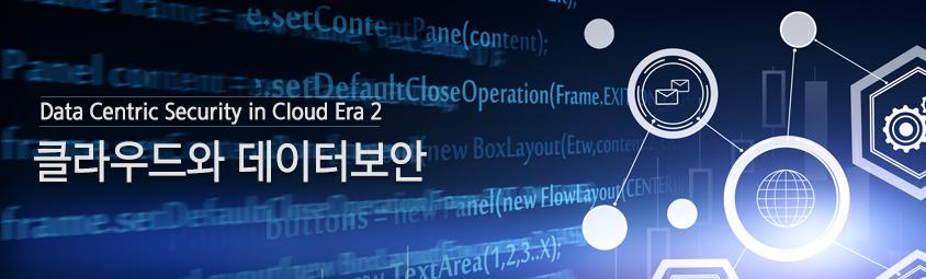 Data Centric Security in Cloud Era ②: 클라우드와 데이터 보안