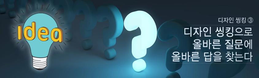 디자인 씽킹으로 올바른 질문에, 올바른 답을 찾는다