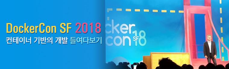 'DockerCon SF 18' 컨테이너 기반의 개발 들여다보기