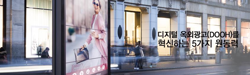 디지털 옥외광고(DOOH)를  혁신하는 5가지 원동력